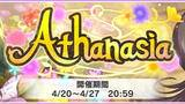【CGSS】Athanasia Master AP