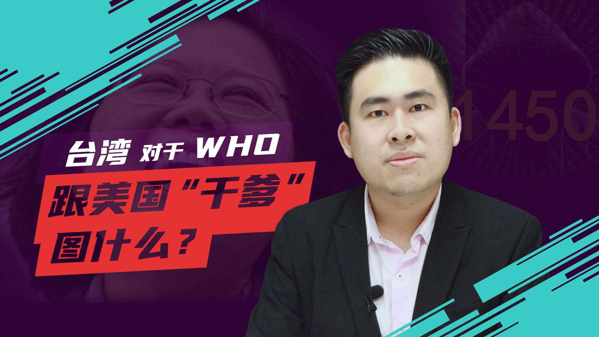 """王炳忠讲台 第1期:台湾对干WHO 跟美国""""干爹""""图什么?"""