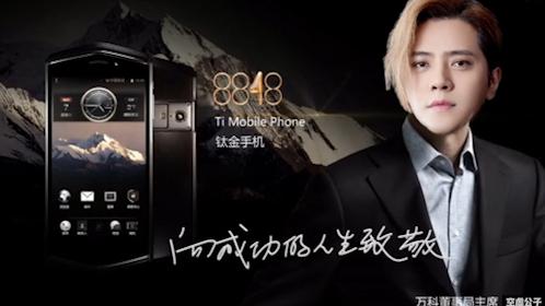 【罗志祥】8848肾虚手机
