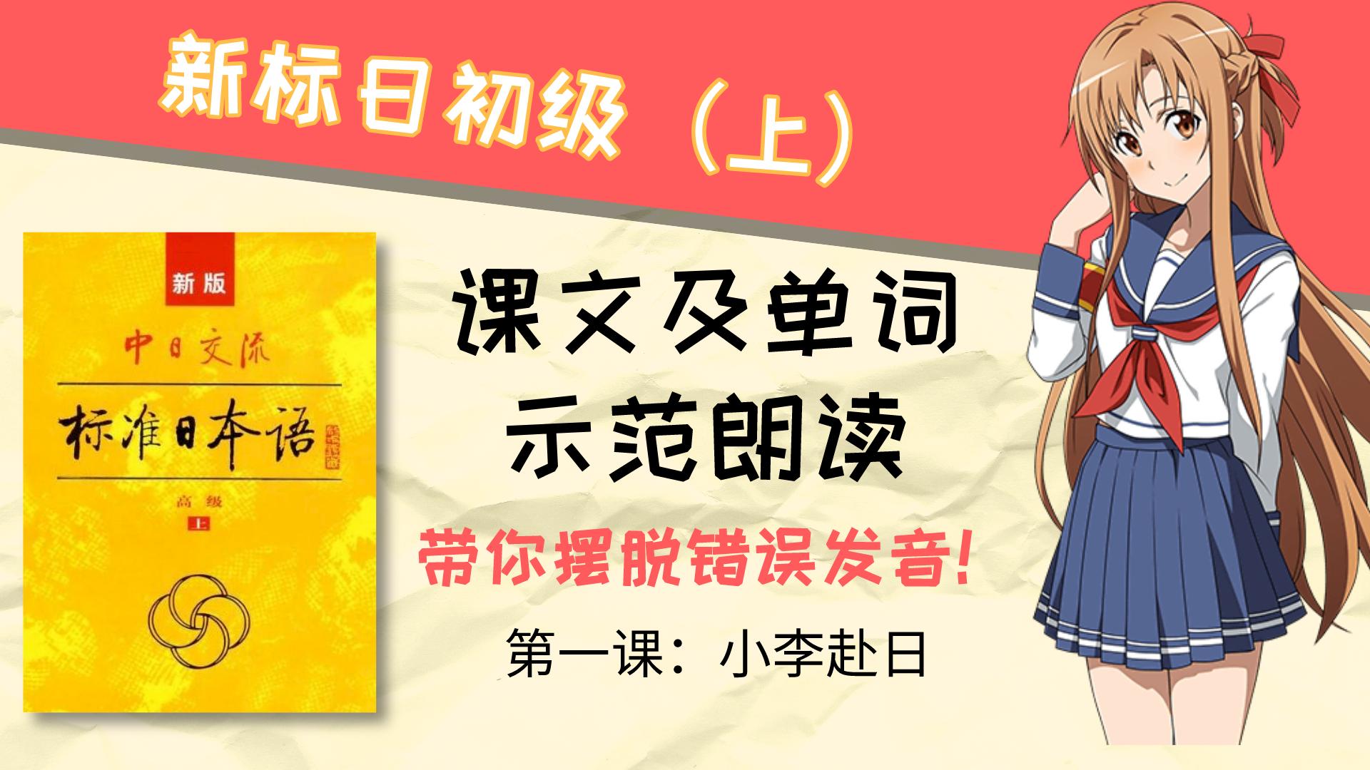 日语零基础入门:《新标日初级上册》课文及单词示范朗读,第一课