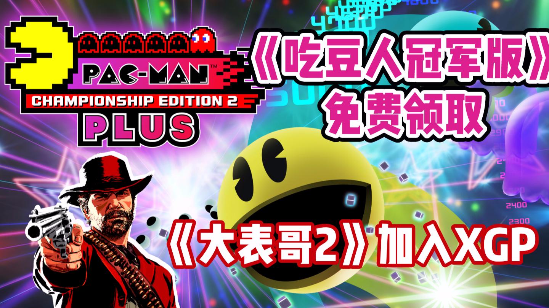 """【游戏日爆】《吃豆人冠军版2》免费送,""""大表哥2""""即将加入XGP"""