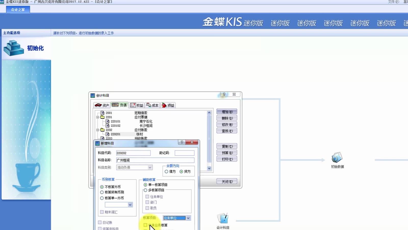 金蝶免费财务软件_用友财务软件数据库
