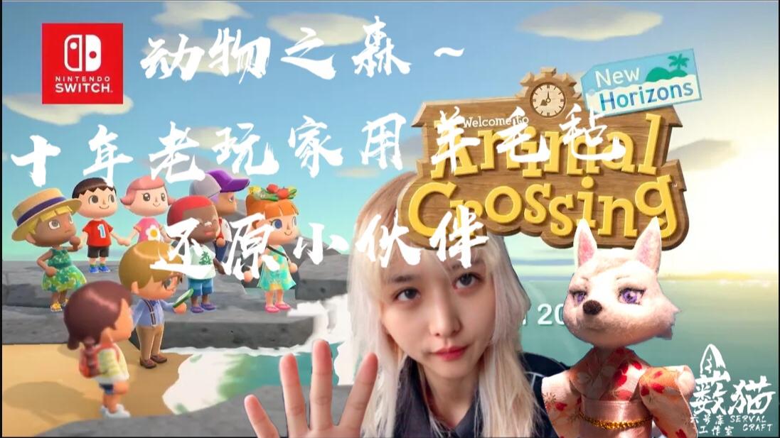惊!中国网友玩不到动物森友会,竟然自制村民!