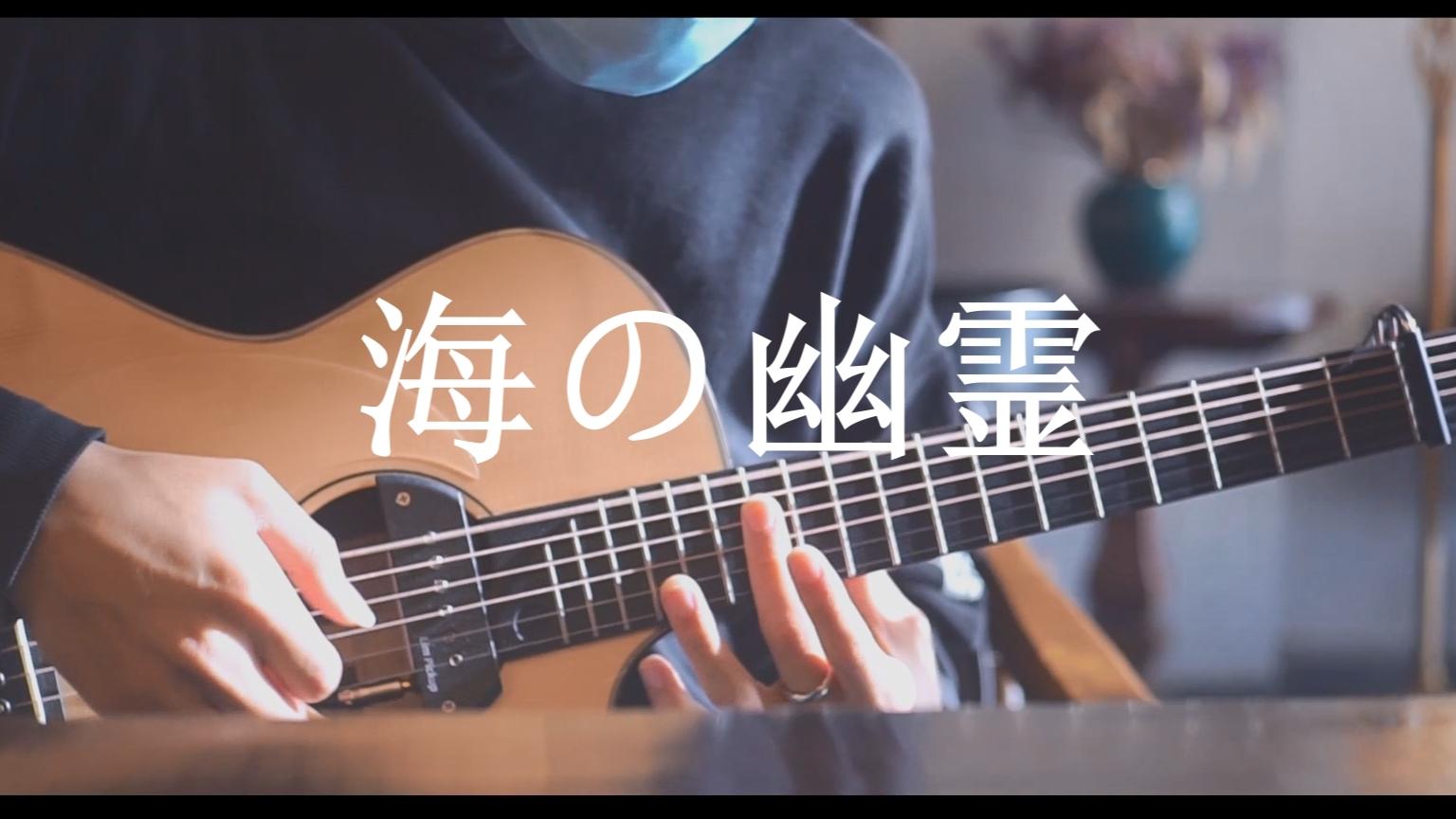 超燃! - 「海の幽霊」 - 学琴一周年作 -木吉他演奏 - 指弹