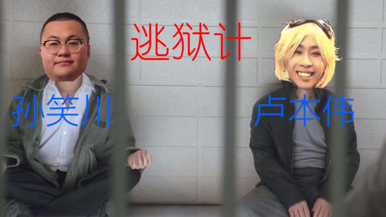 孙笑川卢本伟逃狱计