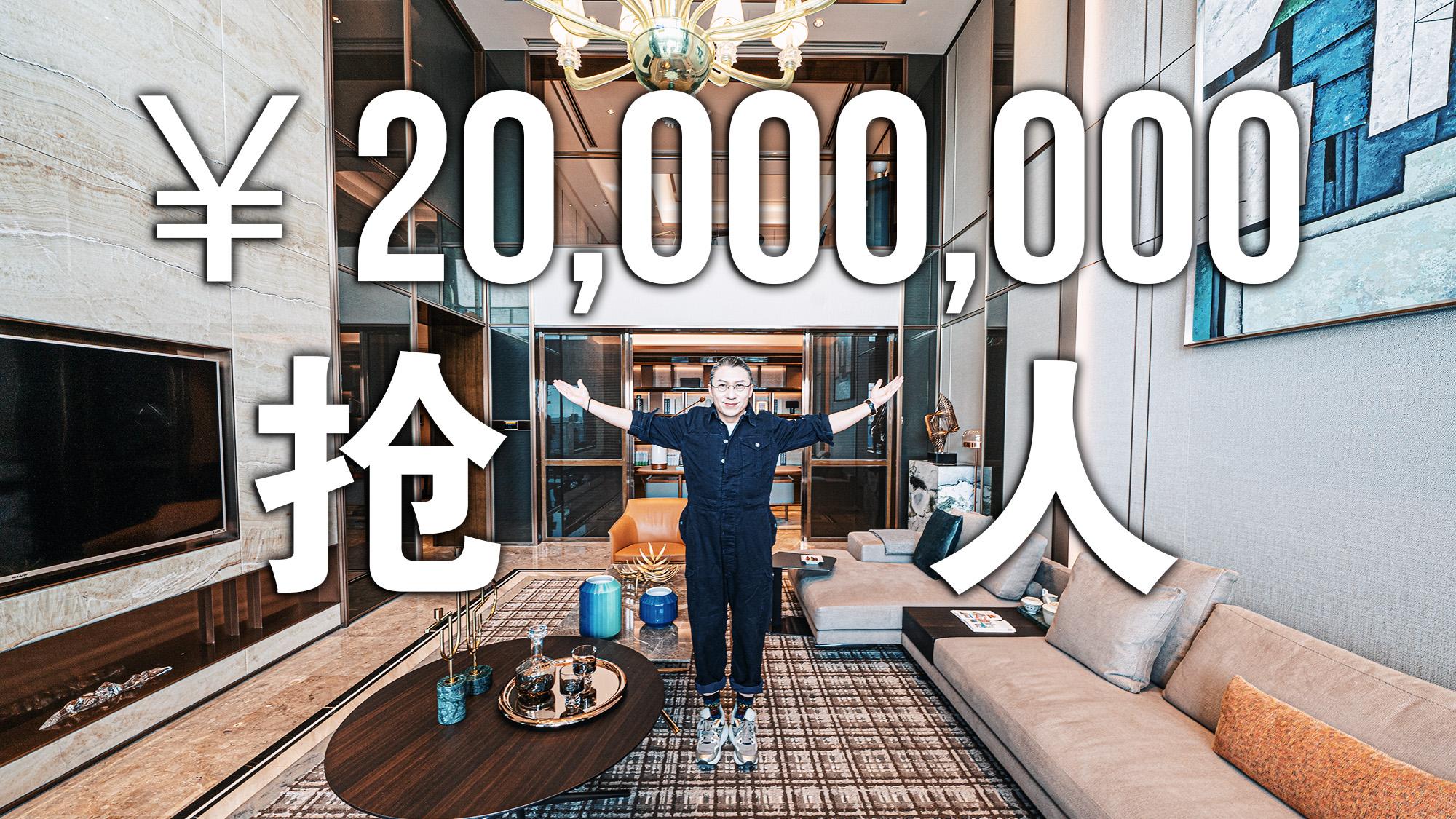 【艾叔】杭州2000万豪宅,把五星级酒店搬回家是怎样的体验