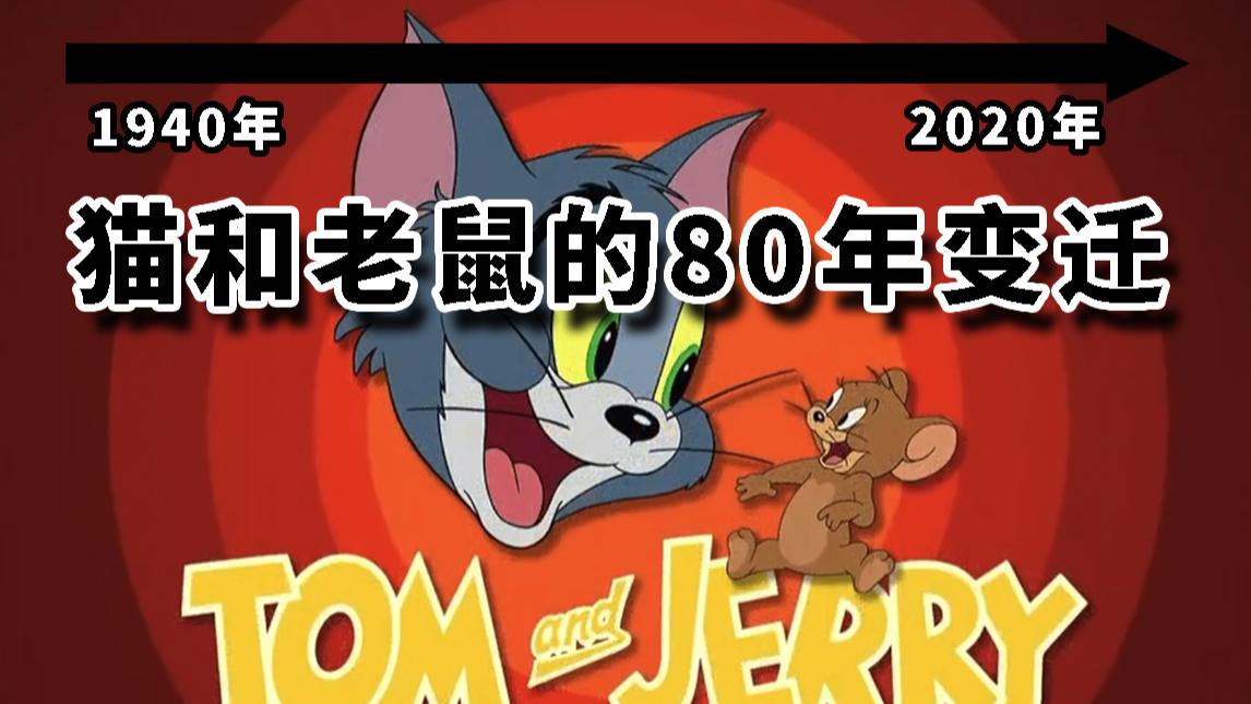 【1940-2020】猫和老鼠80年变迁