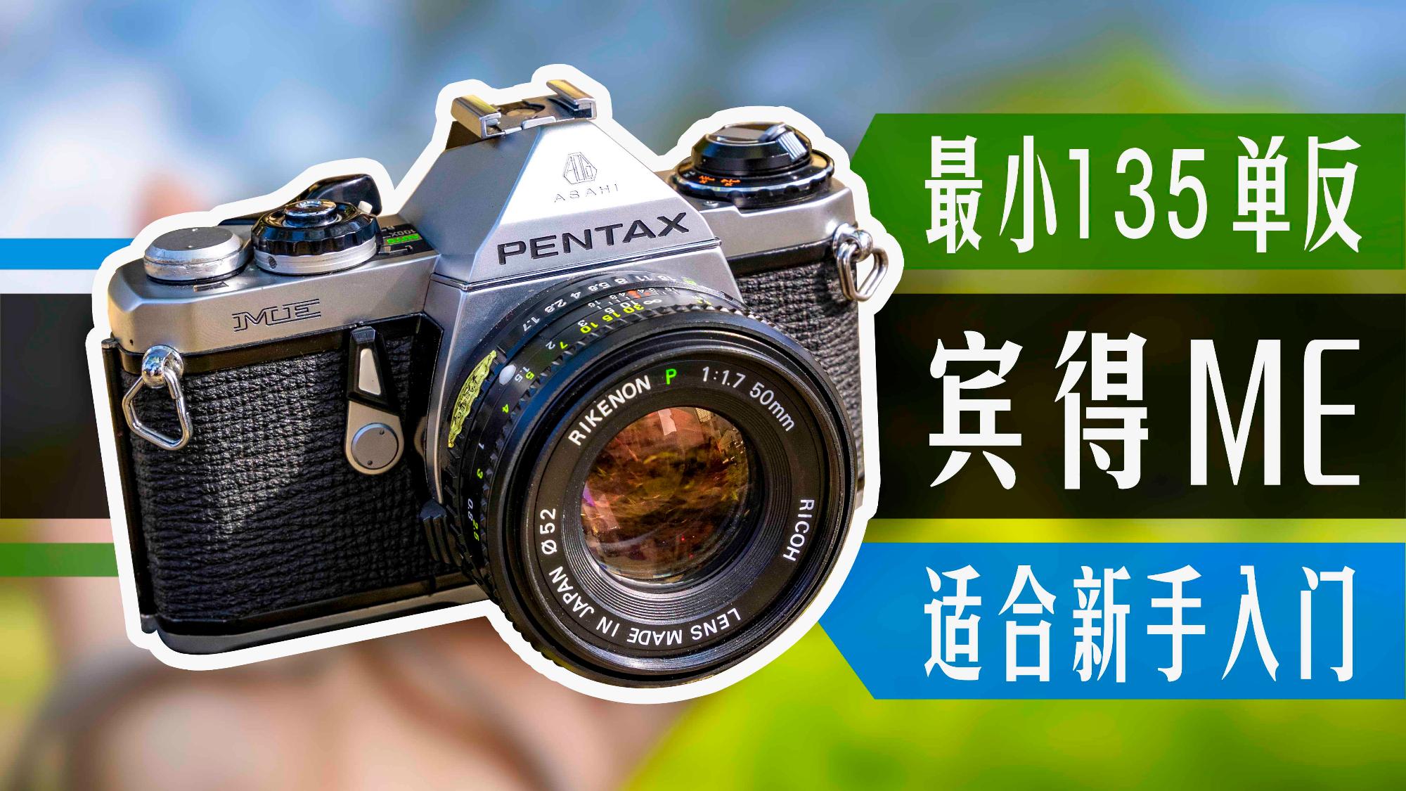 新人摄影入坑好选择?最小的135胶片单反相机宾得ME体验评测