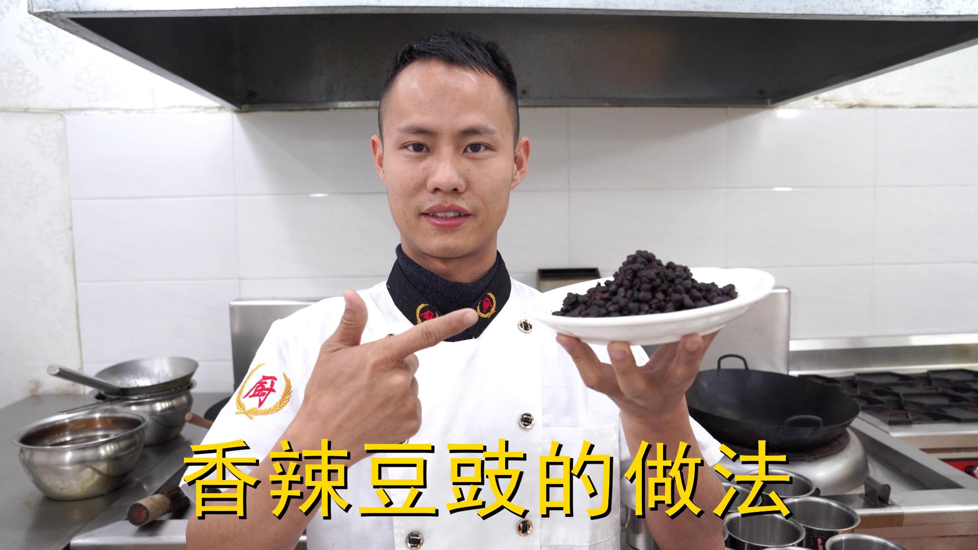 """厨师长教你:""""香辣豆豉""""的家常做法,味道非常不错,极力推荐"""