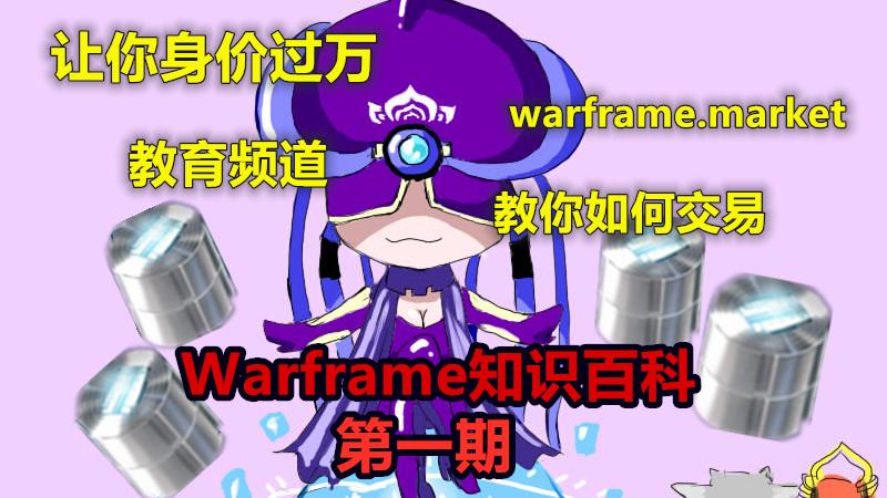 【萌新向】Warframe知识百科 #1{交易篇}怎样交易才是捷径