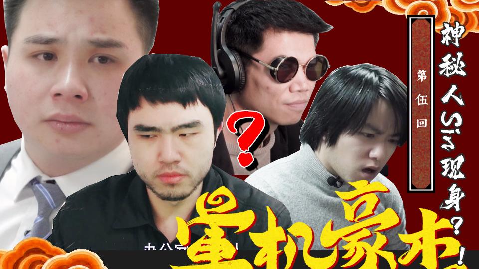 【晕机豪杰】05神秘人Sin现身?!