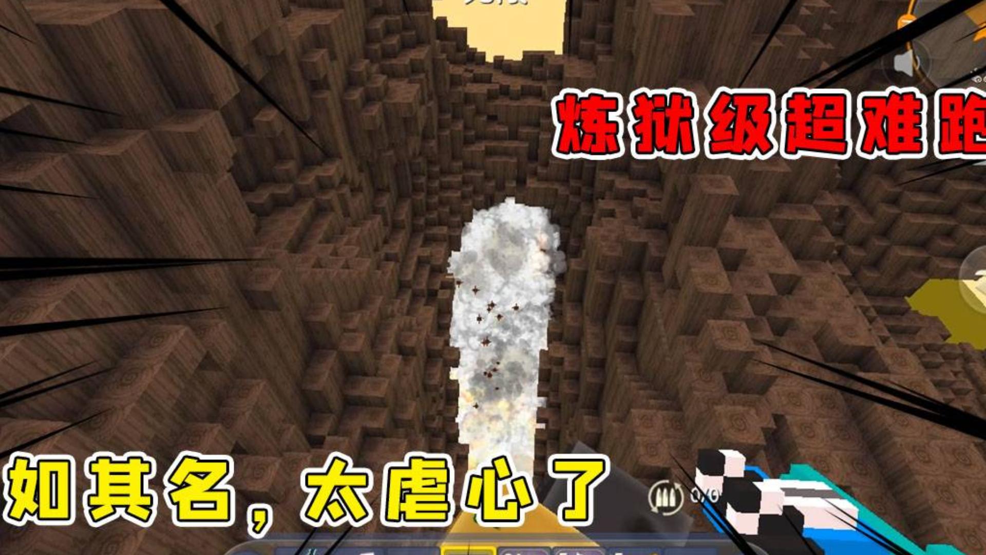 迷你世界:炼狱超难跑酷,半仙背着火箭背包还跑了十分钟,最难跑酷!