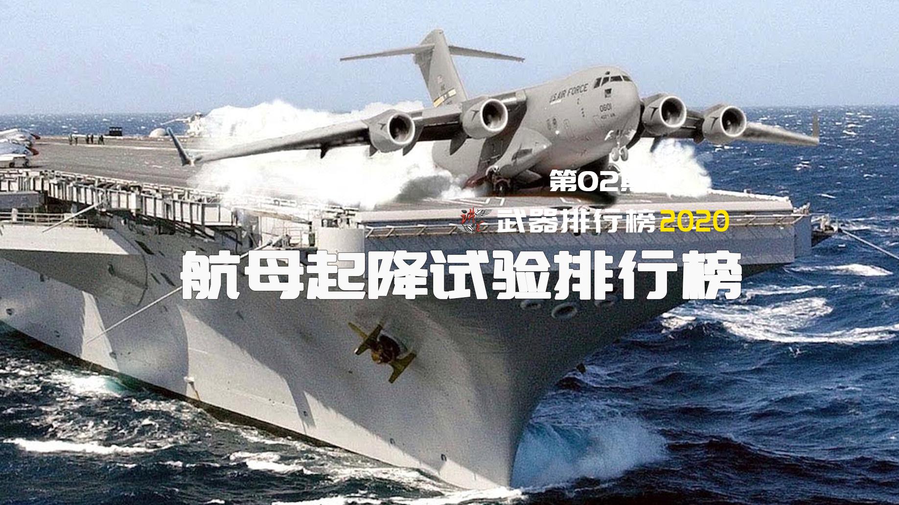【武器排行榜2020】人类最狠的五次航母起降试验,U-2和C-130都上过航母,太疯狂了