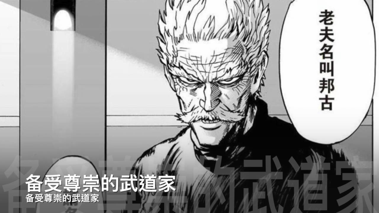 一拳超人:81岁的武道家,凭借一双拳头,撼天震地!「独家」