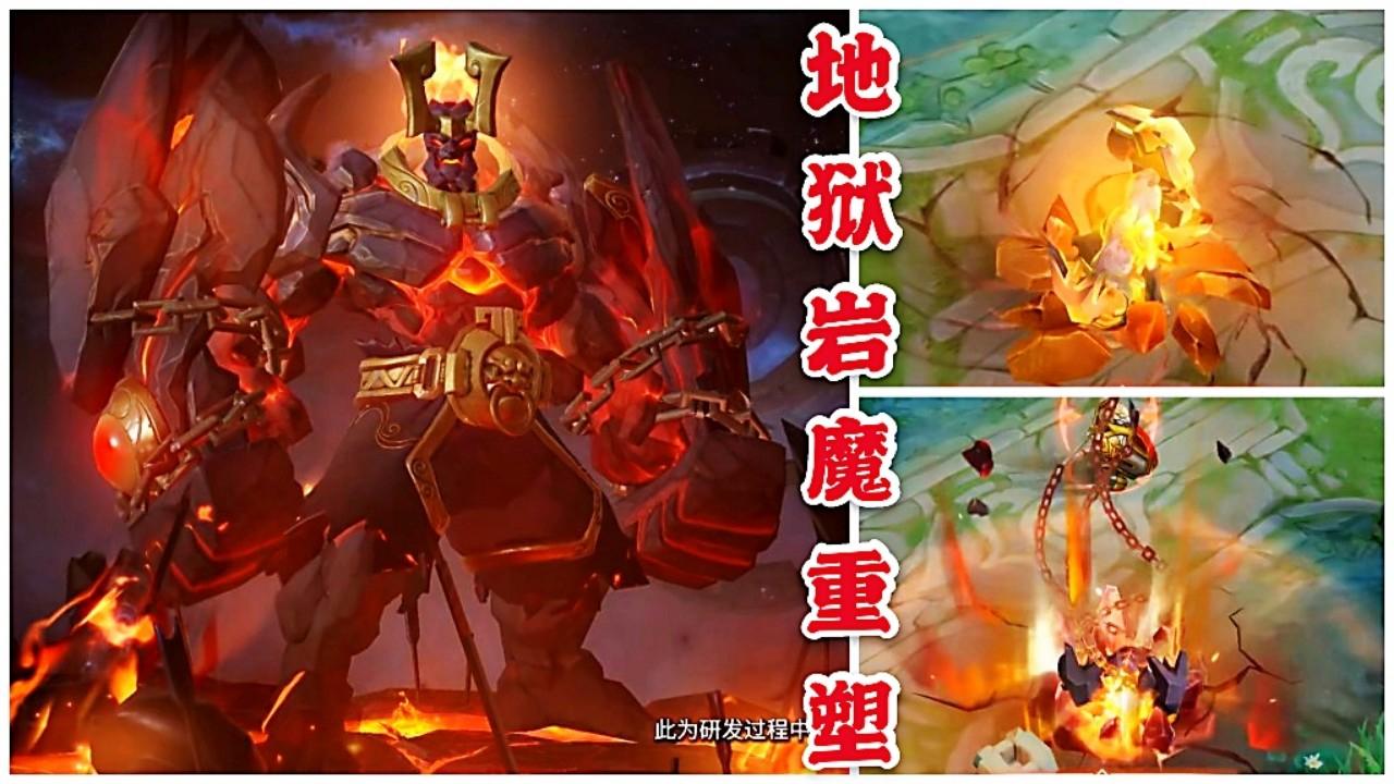 王者荣耀:廉颇地狱岩魔重塑,出场动画超越地狱火,来自地狱的召唤!