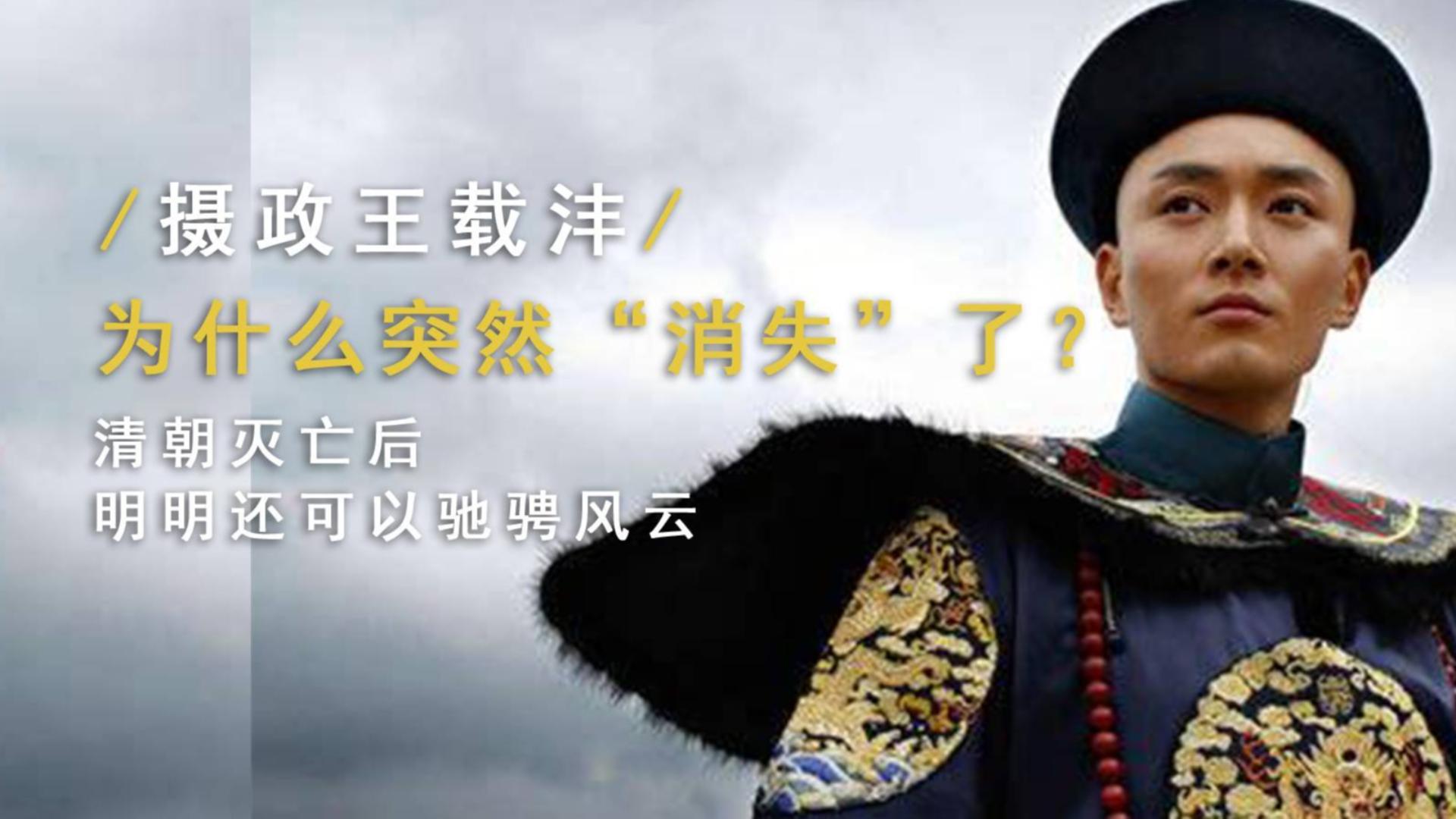 """权倾朝野的摄政王载沣,在清朝灭亡之后,为什么突然""""消失""""了?"""