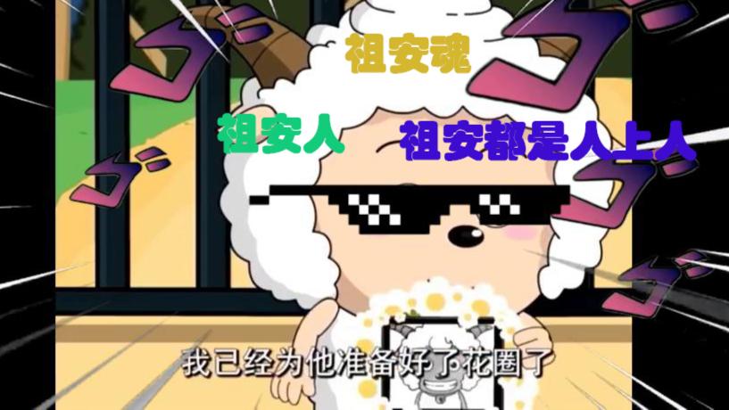 祖 安 懒 羊 羊——你可见过如此【鬼畜】的【喜羊羊与灰太狼】内含(大力哥)(老八)友情客串