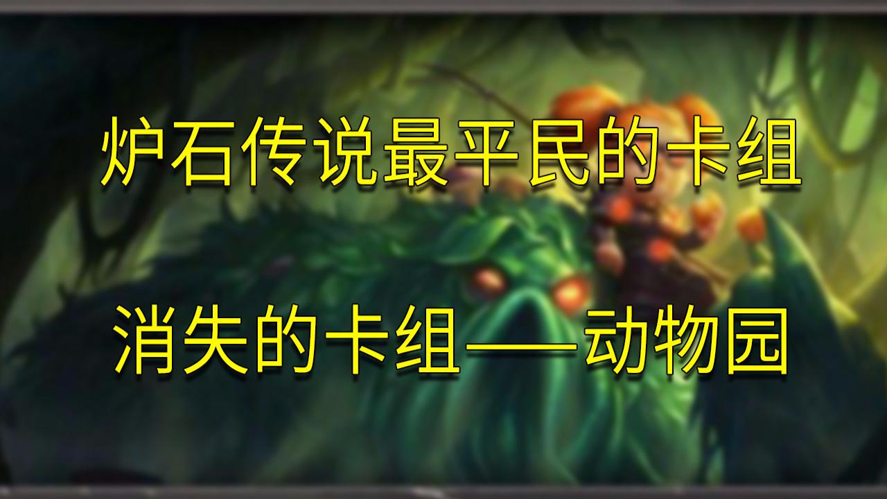 炉石传说快攻最平民的卡组——消失的卡组之动物园