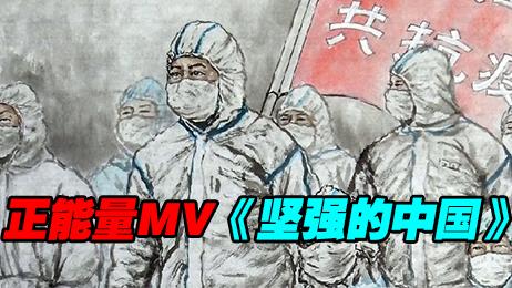 【致敬抗疫一线正能量MV】坚强的中国