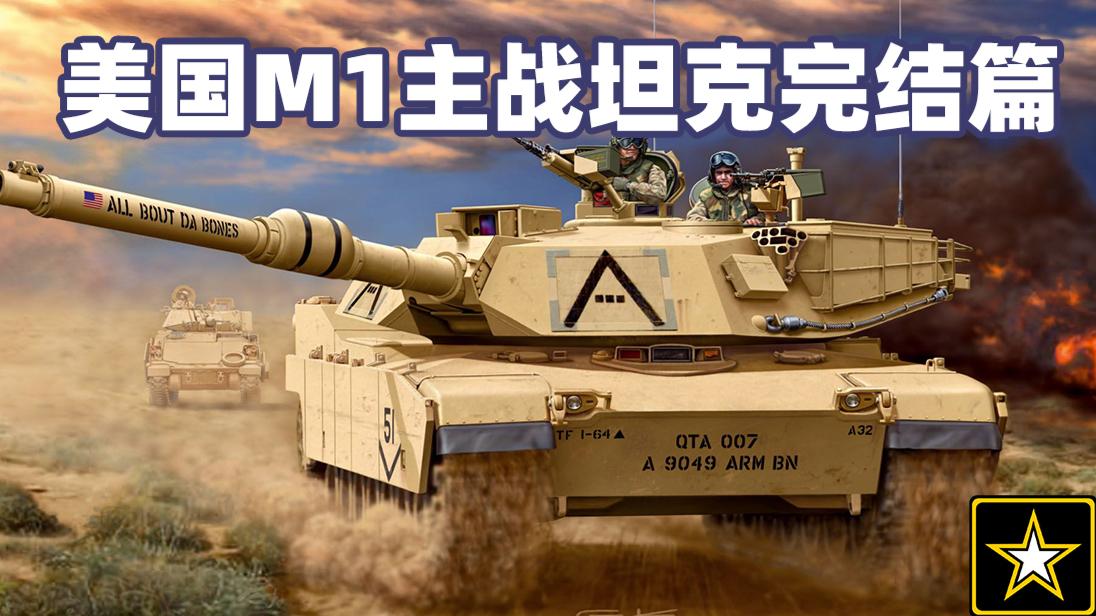 【M1艾布兰主战坦克完结篇】——美利坚战车的前路在何方?