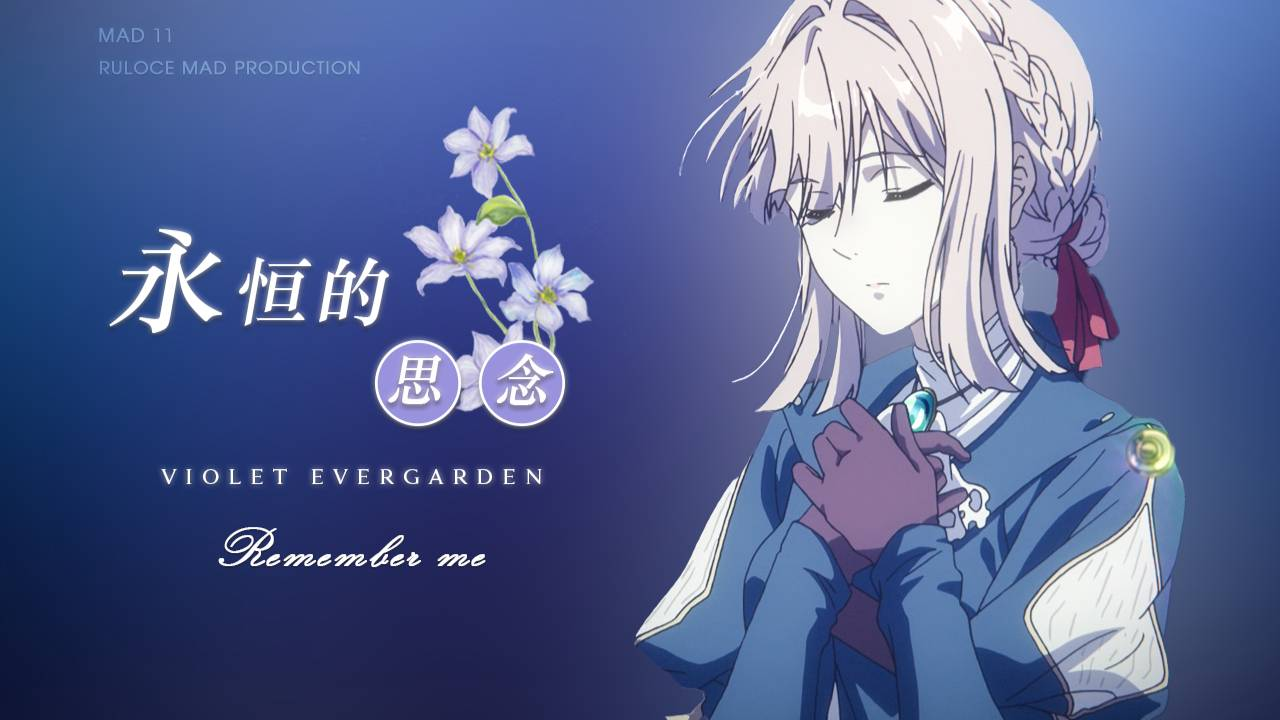 【紫罗兰永恒花园MAD】永恒的思念