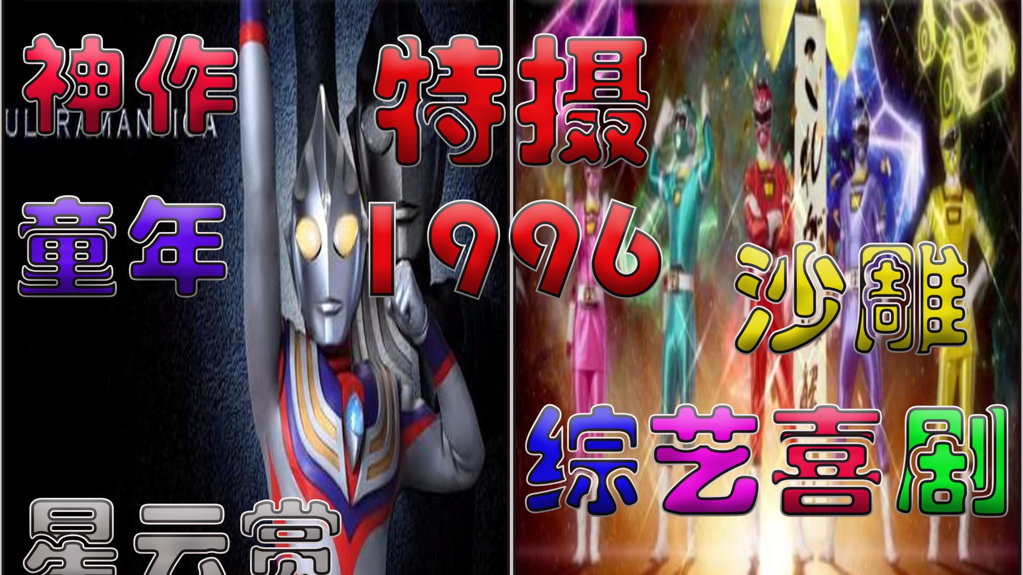 【囧说特摄】超古代光之巨人与沙雕战队1996