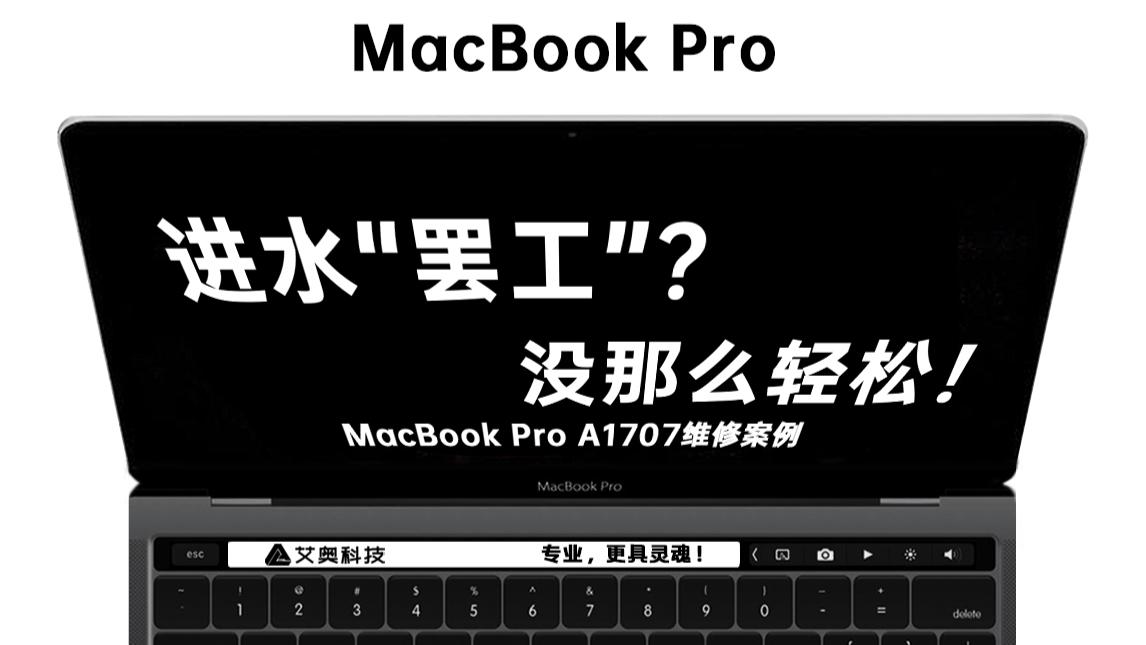 """【蒋·维修】进水""""罢工""""?没那么轻松!MacBook Pro A1707维修案例"""
