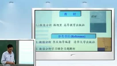 数值分析 中南大学 韩旭里 1-70(全126讲)