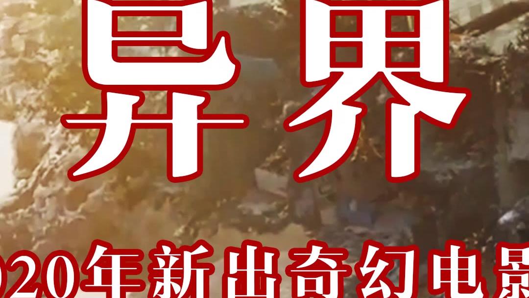 2020新出奇幻电影 异界02