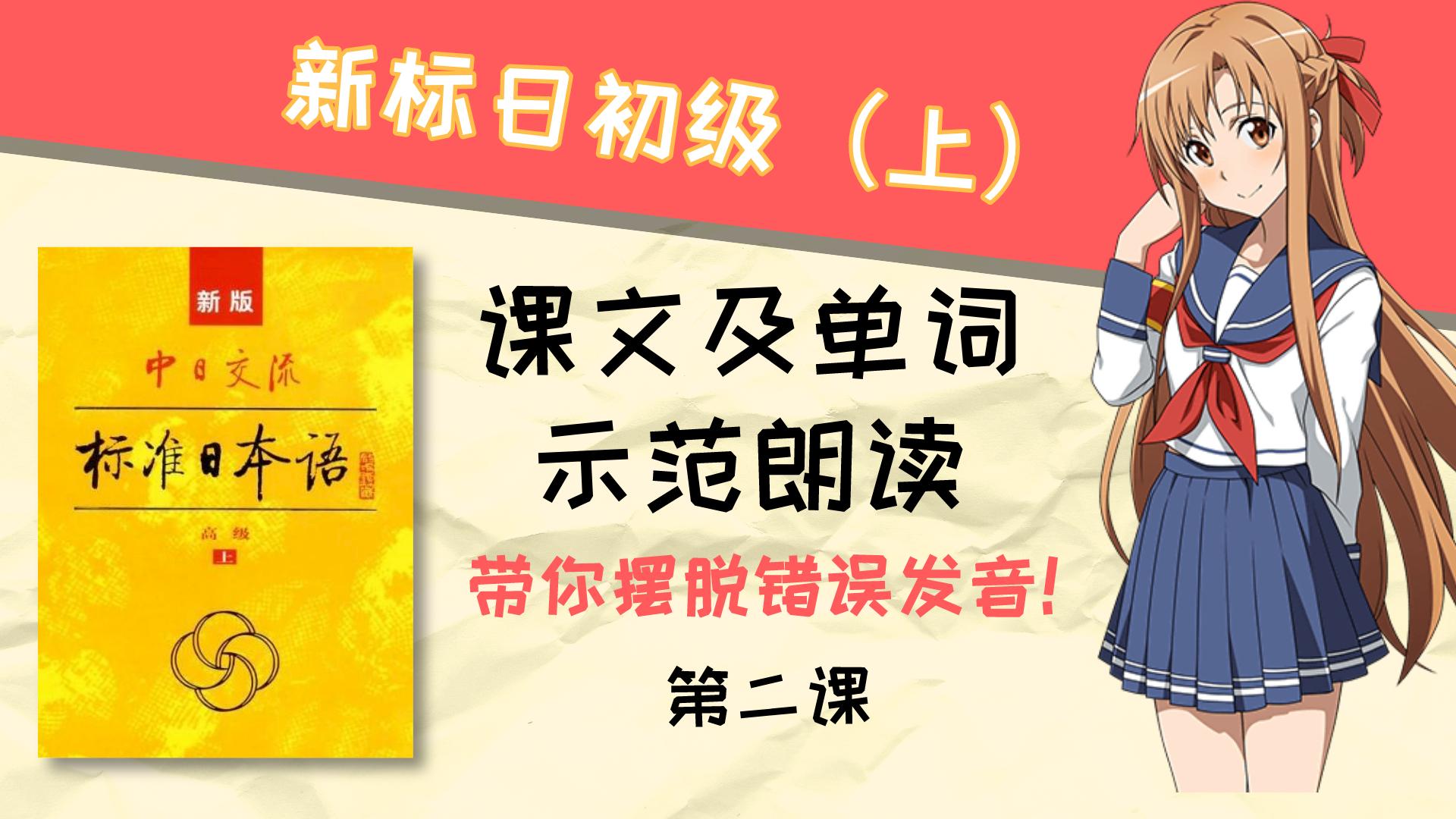 日语零基础入门,「新标日初级上册」课文及单词示范朗读,第二课