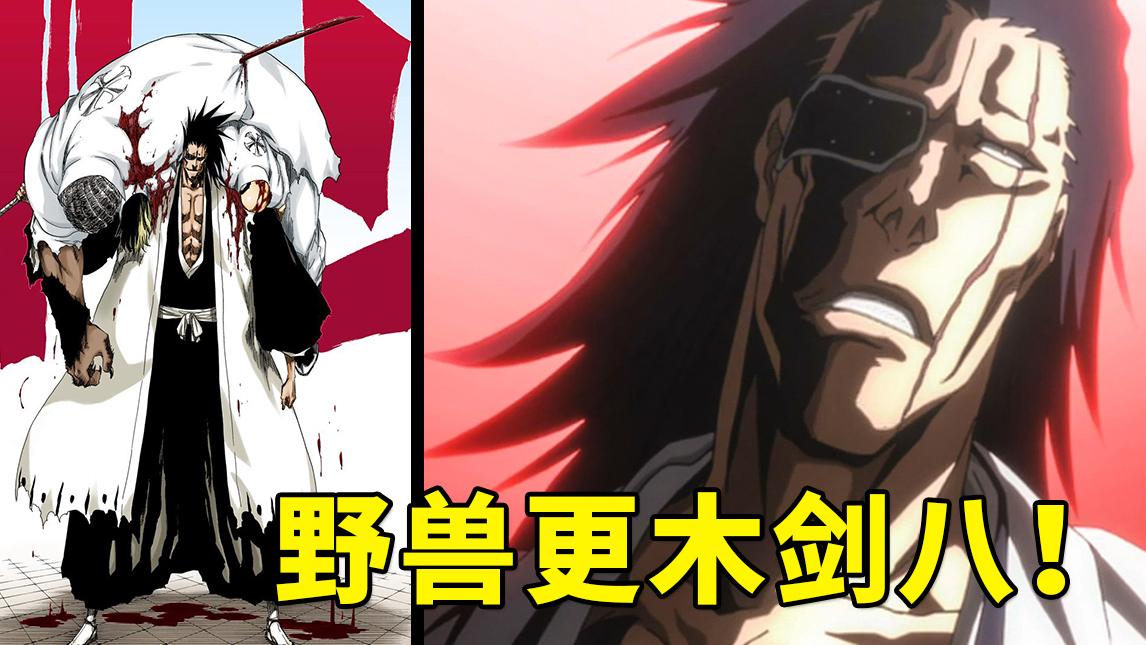野兽更木剑八!总队长的愤怒与友哈巴赫!【死神千年血战04】