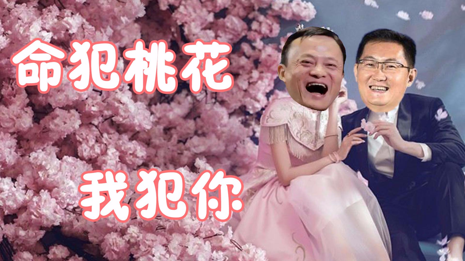 【桃花劫】【马云X马化腾】命犯桃花【独家】