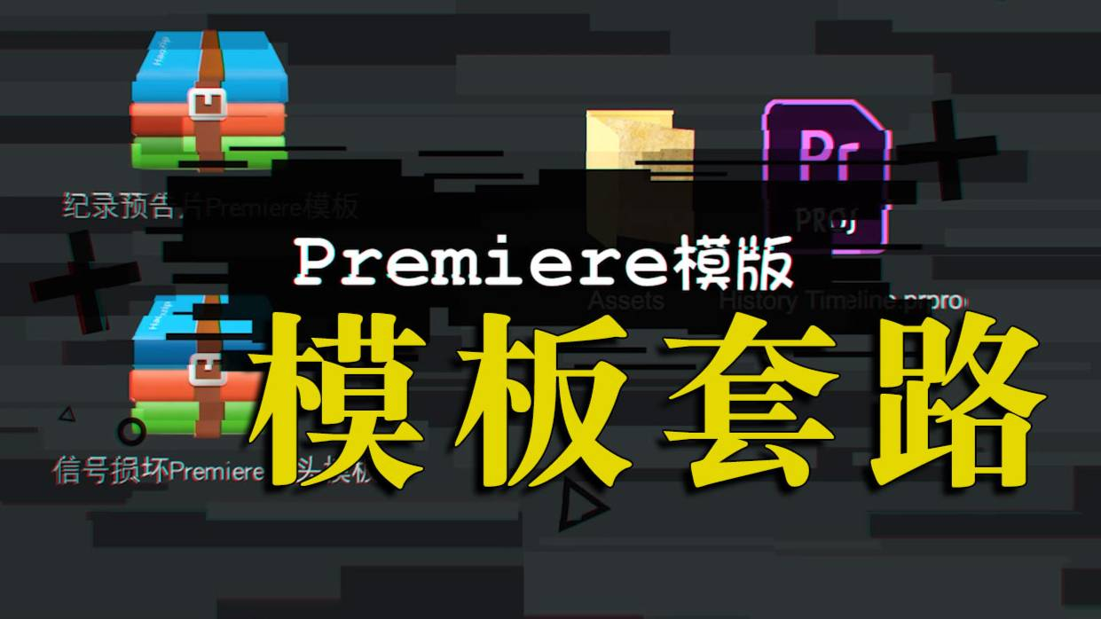 PR模板使用套路讲解【视频剪辑教程】