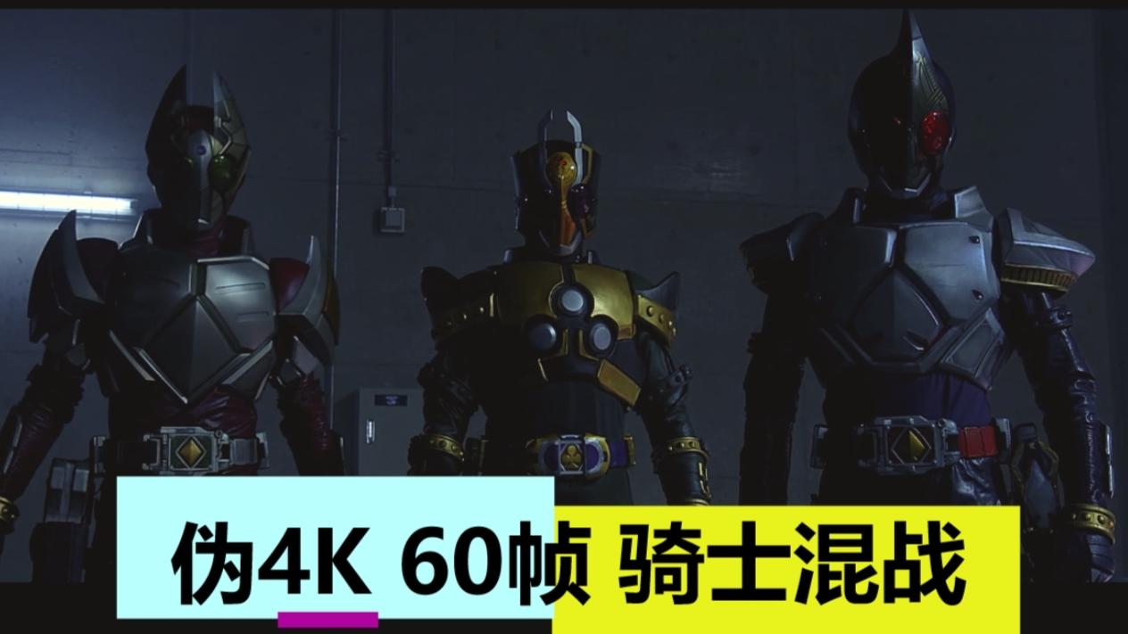 伪4K下的骑士混战