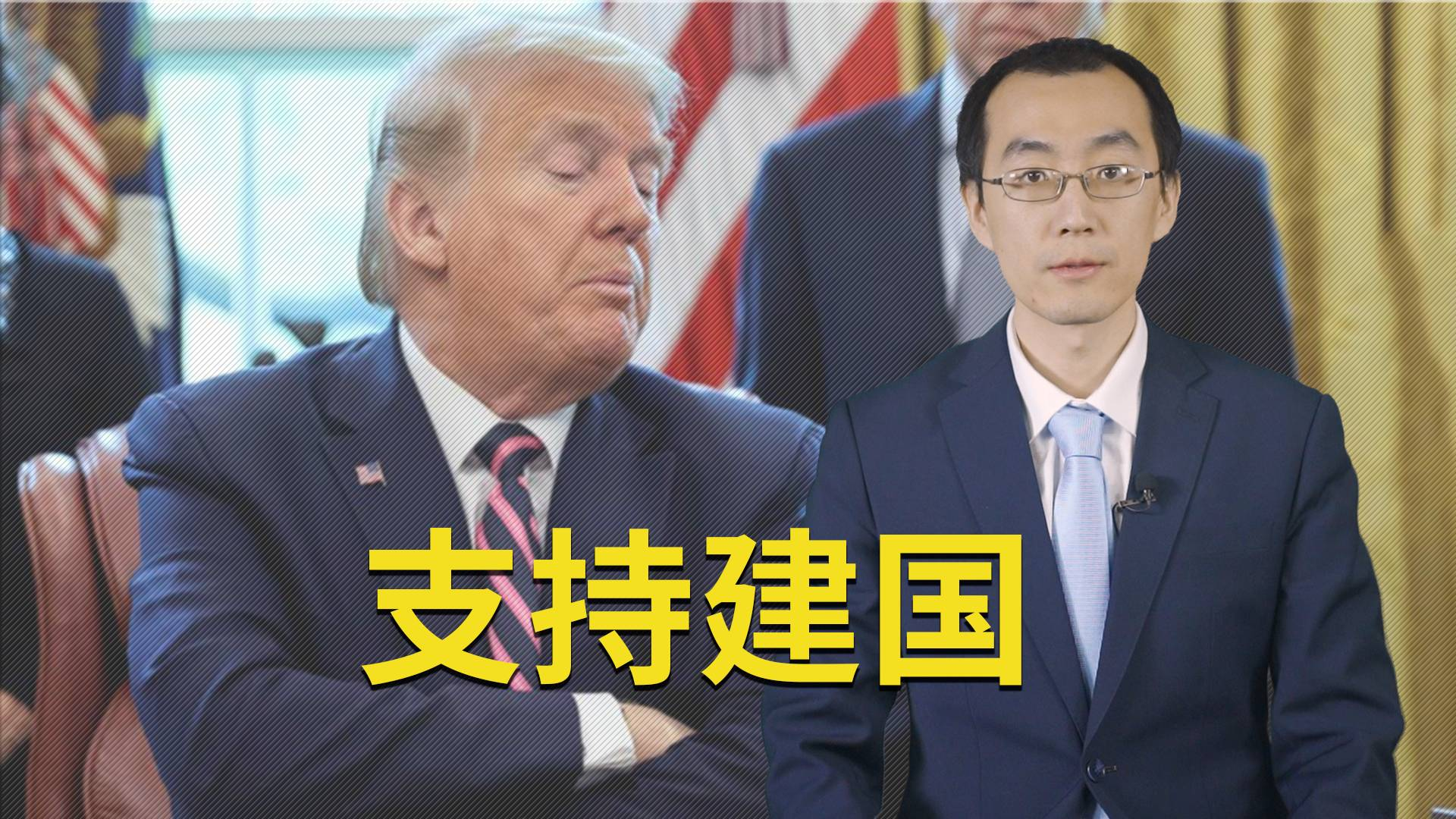 """【懂点儿啥】特朗普说完""""中国病毒""""后,为什么还有很多华人挺川?"""