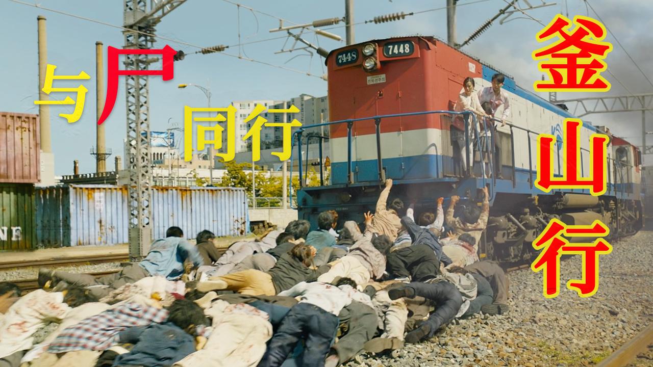 全面解说亚洲丧尸片的天花板,灾难与人性的丧尸电影《釜山行》