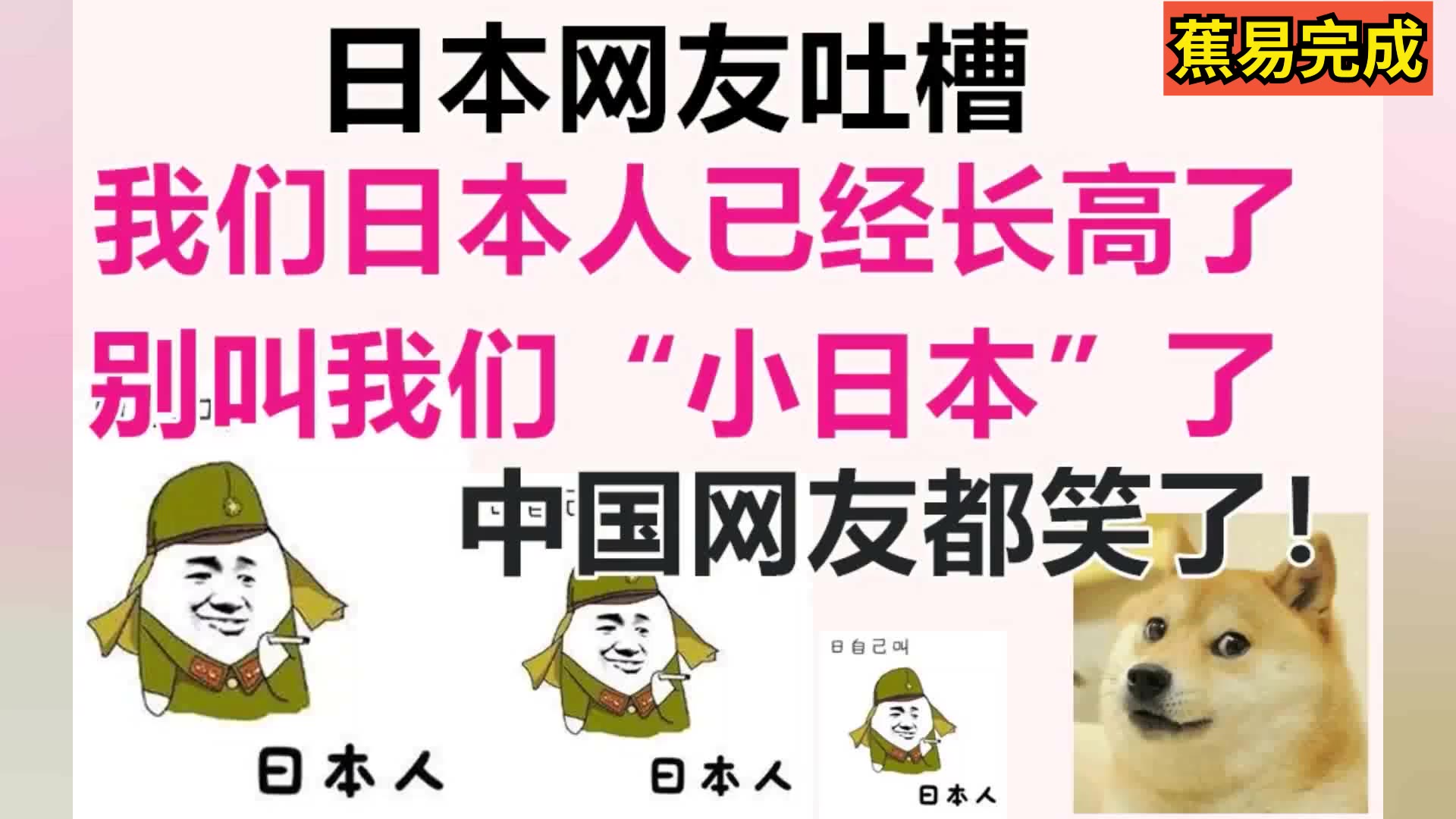 """日本网友评论:承认吧,我们日本人已经长高了,别叫我们""""小日本""""了!中国网友都笑"""