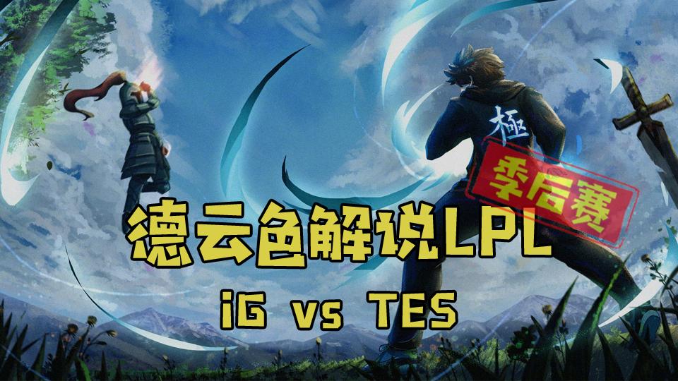 【德云色解说LPL】iG vs TES:乘风破阵,奋力拼搏