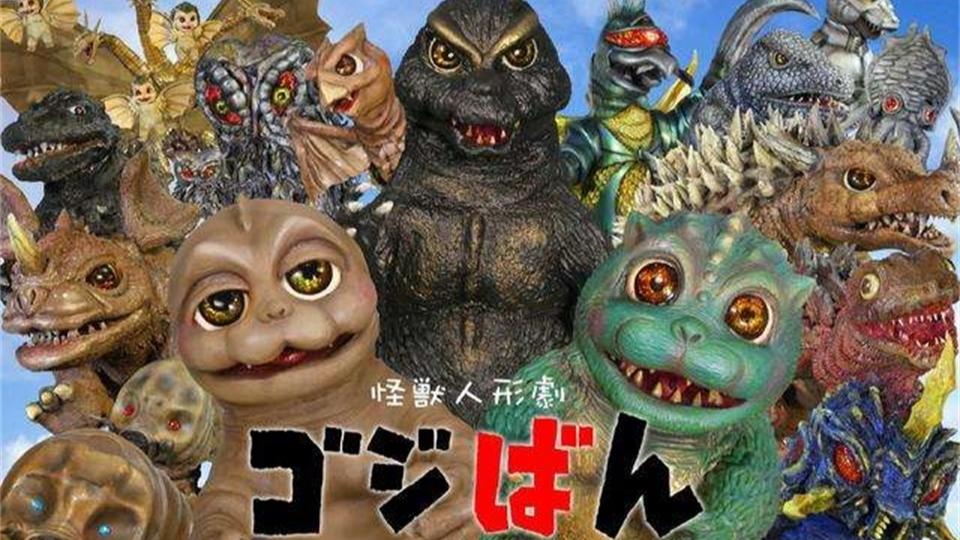 【哥斯拉】怪兽们的原型你都知道吗?(下)