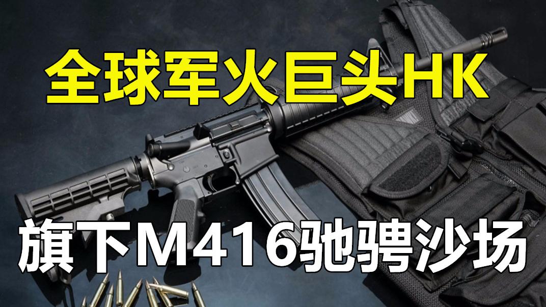"""""""黑坑""""破产了!全球最好的轻武器公司之一,HK会妥协吗"""