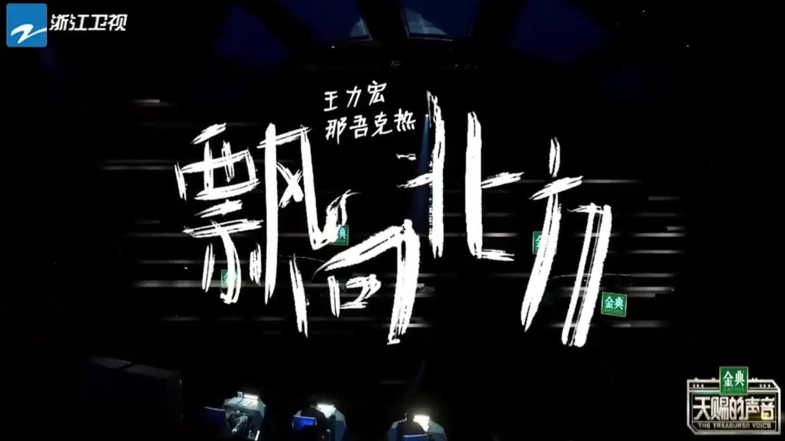 征服中国有嘻哈!王力宏与那吾克热Battle合作《飘向北方》!秀极限快嘴!