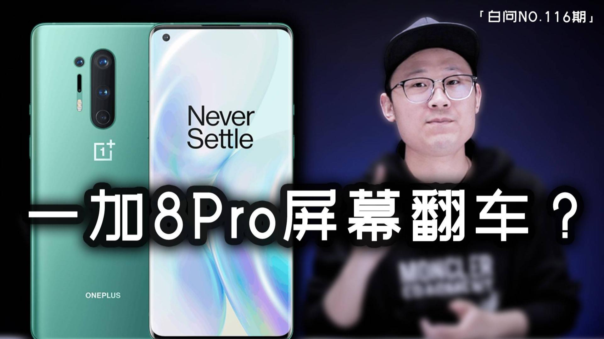 「白问 NO.116期」一加8Pro屏幕翻车? 麒麟985实力如何