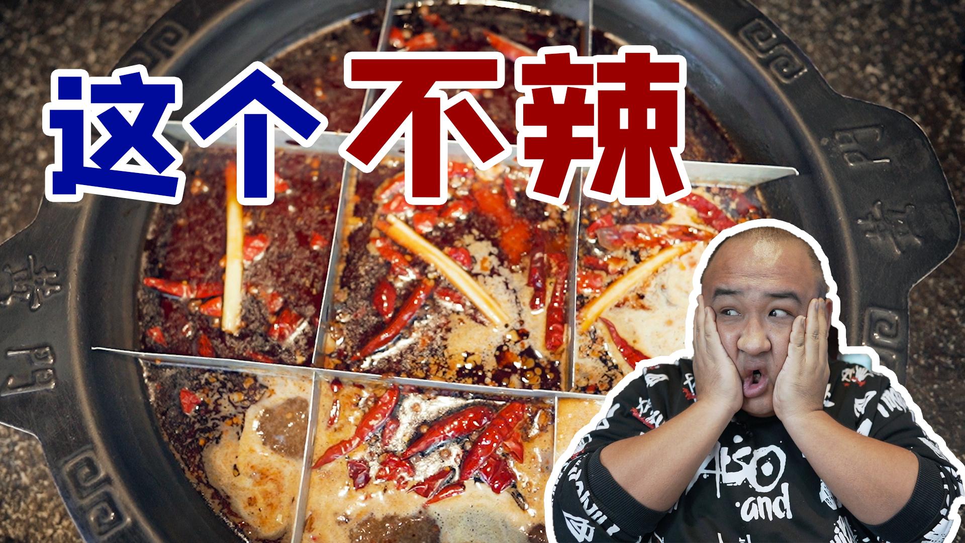 【吃货请闭眼】上过《舌尖》的火锅店,北京最正宗重庆味道?红油明亮麻辣鲜香!