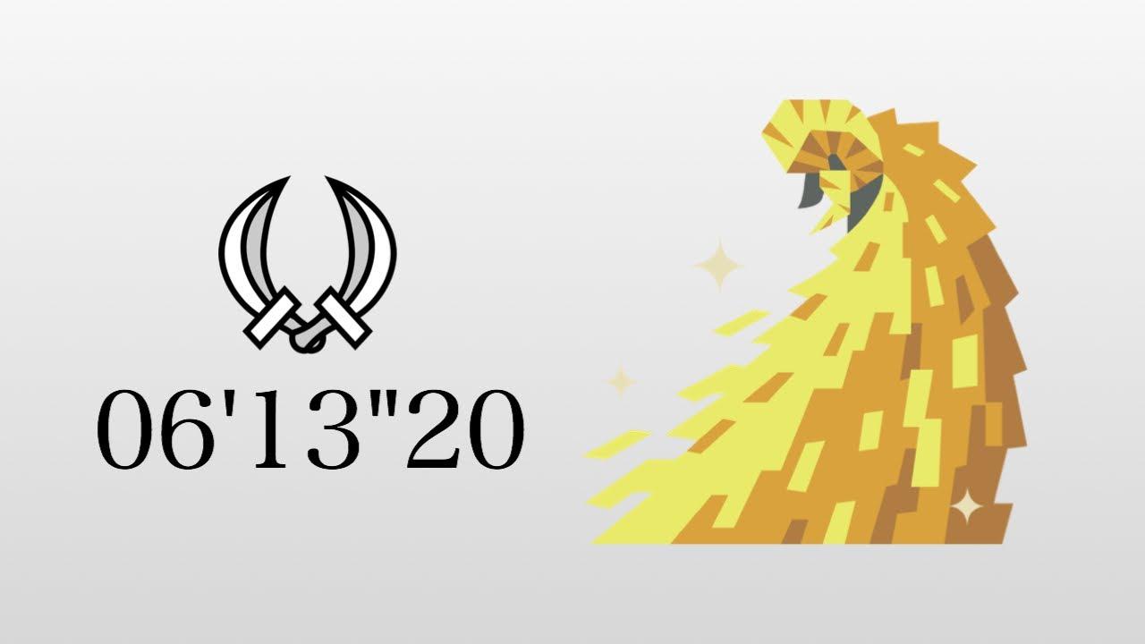 【搬运】【MHWI】无终止的淘金记 双刀 06′13′′20