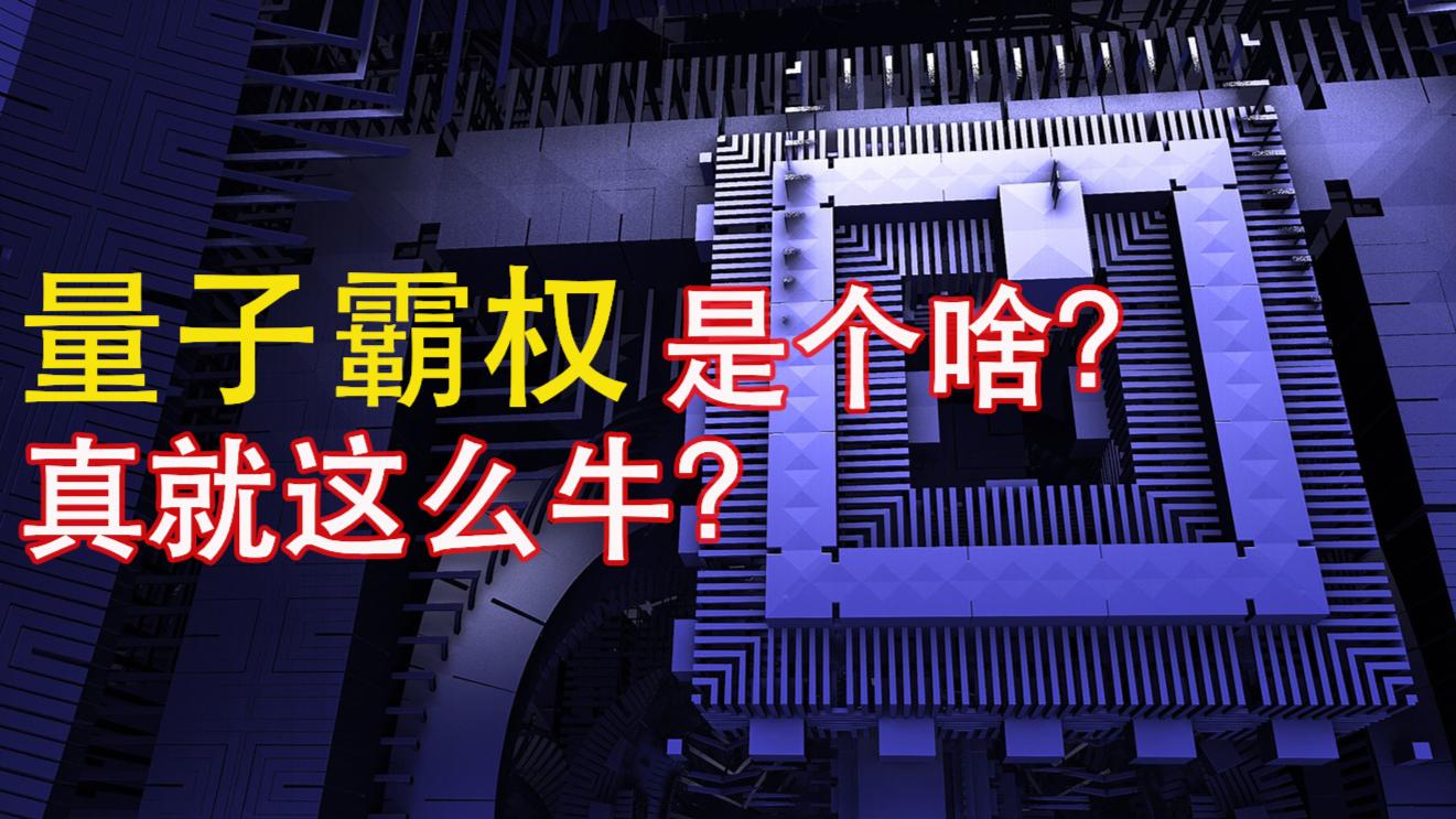 量子霸权是什么?真就这么牛?