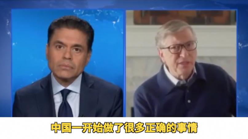 中国该负责?比尔·盖茨没往沟里掉……