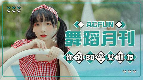 【AcFun舞蹈月刊】2020年 第三期