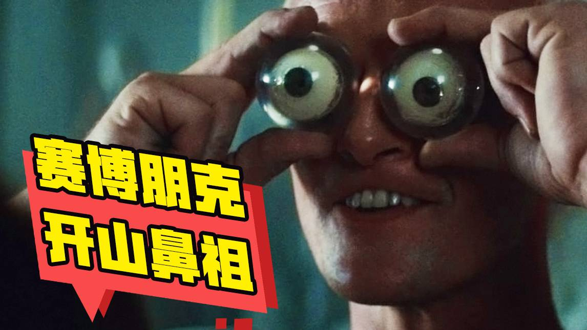 【片片】科幻电影史上的最黑暗神作!近40年无人超越!深度解读《银翼杀手》