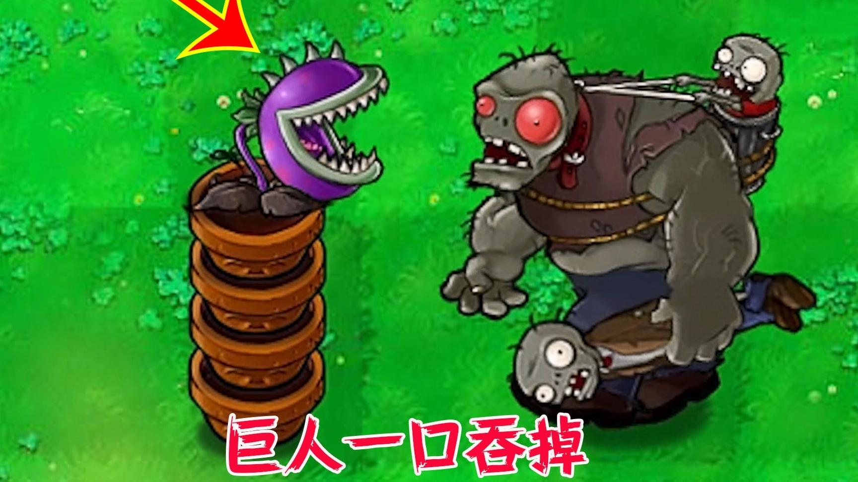 植物大战僵尸:秒杀巨人僵尸的植物,你知道几种?看完大开眼界