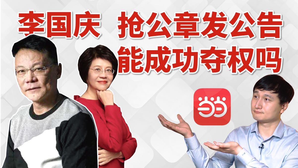 律师评价: 李国庆抢公章发公告,能成功夺取当当网的控制权吗?【正经法律】